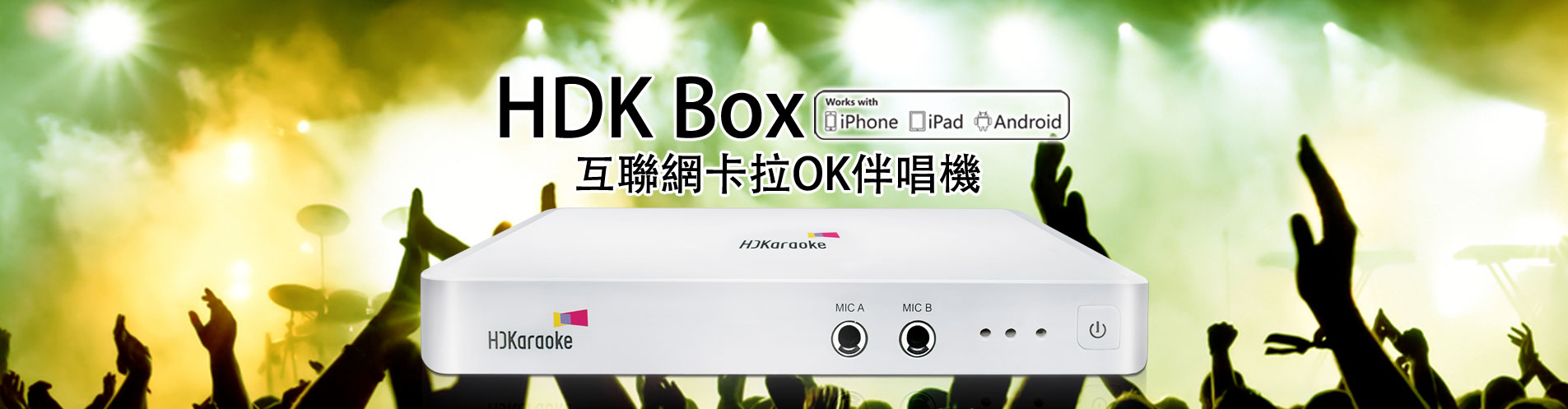卡拉OK點歌機 Chinese Karaoke Machine