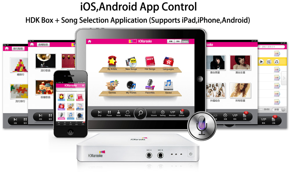 App Control - HDKaraoke - The Smartest Streaming Karaoke